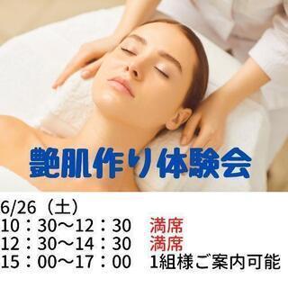 【6/26㈯1組様限定】美肌を作る 艶肌作り体験会♡