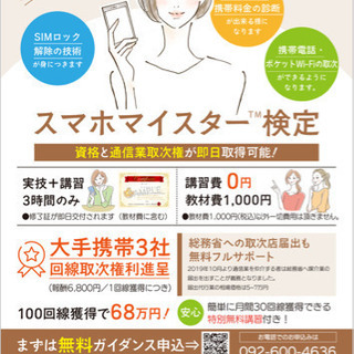満員御礼!6/24 横浜スマホマイスター検定講習会受講生募集!!