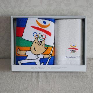 バルセロナオリンピック タオル2枚セット