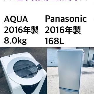 ★送料・設置無料★  8.0kg✨大型家電セット☆冷蔵庫・洗濯機...