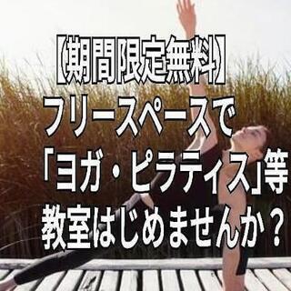 【6月無料~】フリースペースで!ヨガやサロン始めませんか?