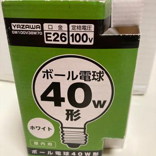 【無料】ボール電球 40W形
