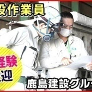 【未経験者歓迎】建設作業員/東証一部 鹿島建設のグループ企業/未...