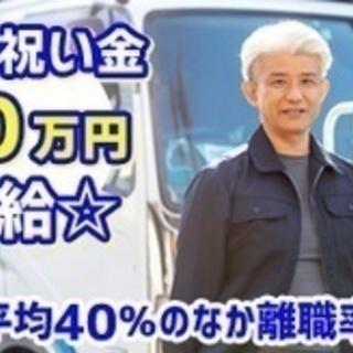 【ミドル・40代・50代活躍中】食品のルート配送ドライバー/3t...