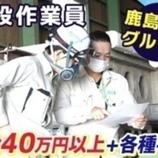 【学歴不問】建設作業員/東証一部 鹿島建設のグループ企業/月給4...