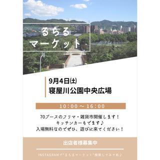 ★フリマ&雑貨市★大阪寝屋川公園