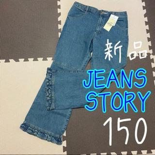 ❤️新品❤️  JEANS STORY ブーツカット デニ…