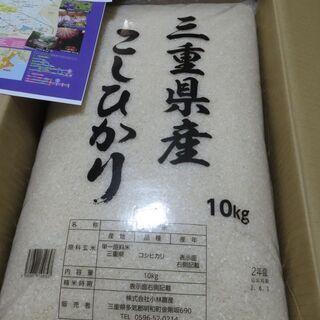 【ネット決済】令和2年三重県産コシヒカリ 10kg×2袋(20k...