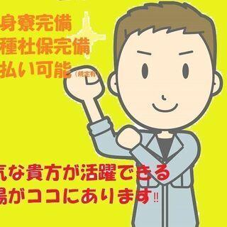 New★自動車部品メーカーでの軽作業★男女活躍中★即勤務★前払い...