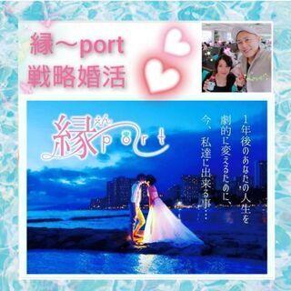 徳島県の皆さまにご連絡です‼️【続々入会・次々ご成婚する】他社に...