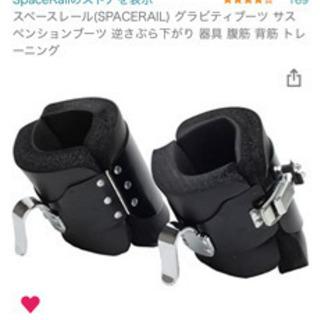 【ネット決済・配送可】足首懸垂器具