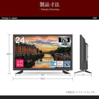 【ネット決済】24型テレビ  2020年製 値下げ可能