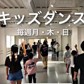 4歳〜中学生【キッズダンス】✨初心者未経験OK🔰八尾市 ダンススタジオ