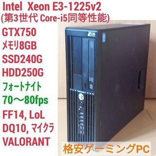 格安快適ゲーミングPC Xeon GTX750 SSD240G ...