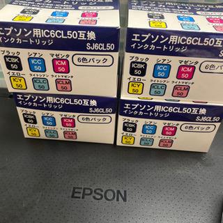 EPSON用IC6CL50 互換インクカートリッジ(使用推奨期限...