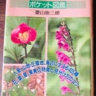 📕春の山野草 ポケット図鑑