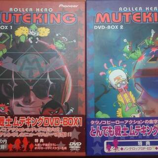 DVD とんでも戦士ムテキング DVD-BOX 1 + 2 セッ...