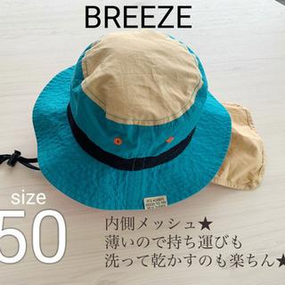 【決まりました】BREEZE★50★kids★ブリーズ★夏用★帽子★