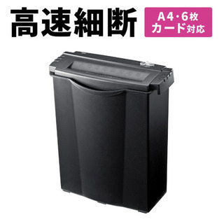 【便利】高速細断 シュレッダー ブラック 電動 プライバシー対策