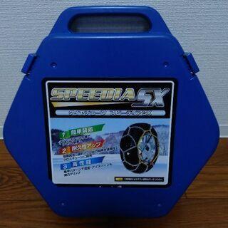 【未使用】タイヤチェーン スピーディアSX