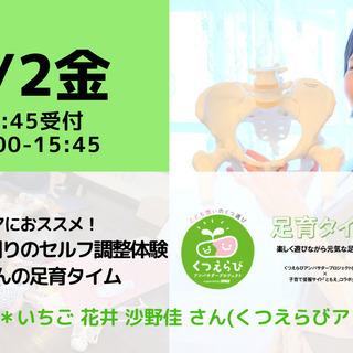 【無料・オンライン】7/2(金)15:00〜産後ママにおススメ!...