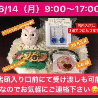 6/14(月)9:00〜17:00