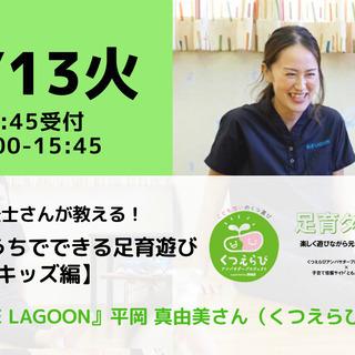 【無料・オンライン】7/13(火)15:00〜理学療法士さんが教...
