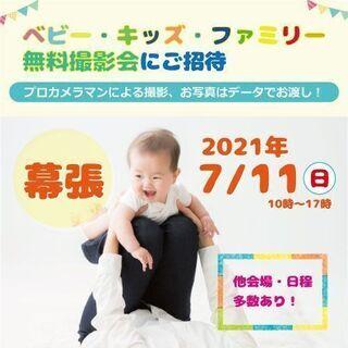 ☆幕張☆【無料】 7/11  ベビー・キッズ・ファミリー撮影会♪