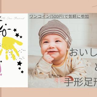 6/22(火)手形アート付*教育費の考え方ワンコイン勉強会forママ