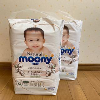 おむつMサイズ(46枚)×5  (Natural moony man)