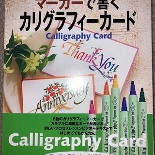 小田原真喜子のマーカーで書くカリグラフィーカード VHSテープのみ