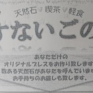 【PR】喫茶店 すないごの季(とき)