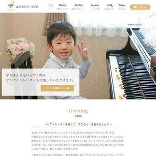 レッスンウェブは名古屋の教室・習い事専門のサイト制作サービスです。 - 教室・スクール