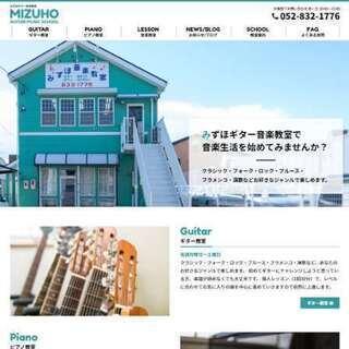 レッスンウェブは名古屋の教室・習い事専門のサイト制作サービスです。 - パソコン