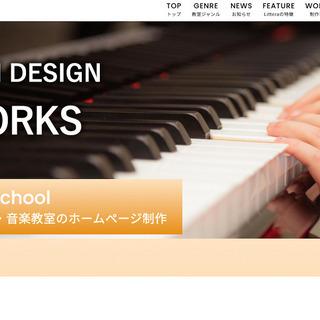 レッスンウェブは名古屋の教室・習い事専門のサイト制作サービ…