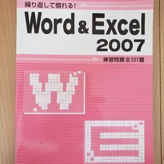 Word&Excel2007