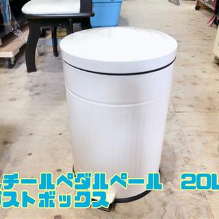 スチールペダルペール 20L ダストボックス【C1-614】