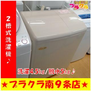 G4675 カード利用可能 1年保証 二槽式洗濯機 日立 PS-...