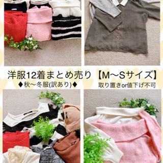 レディース まとめ売り 12着 秋冬服 トップス S〜Mサイズ