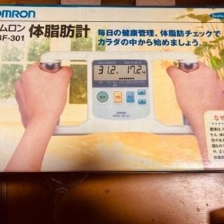 【ネット決済】体脂肪が気になる方へ