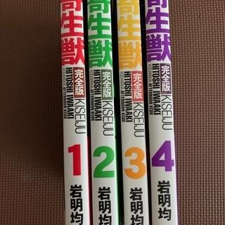 【ネット決済・配送可】寄生獣 完全版 1〜4巻