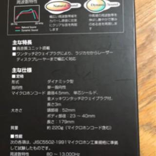 ソニーダイナミックマイクF-V320 未開封
