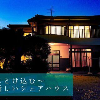 現代日本建築の粋を集めた邸宅!手ぶらでお引越し!家具・家電…