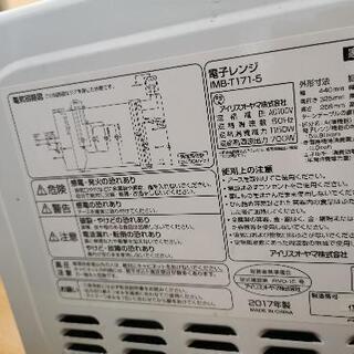 【ネット決済】電子レンジ