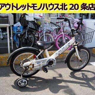 ☆ 16インチ 自転車 補助輪付き 子供用自転車 白/ホワイト ...