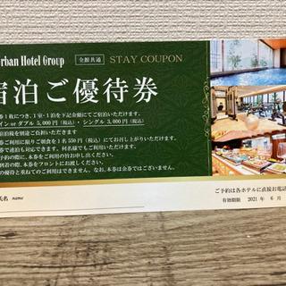 宿泊ご優待券 urban hotel group