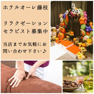 ●ホテルオーレ(藤枝)客室リラクゼーション業務●