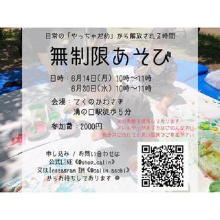 ❁*.゚親子イベント 神奈川・東京