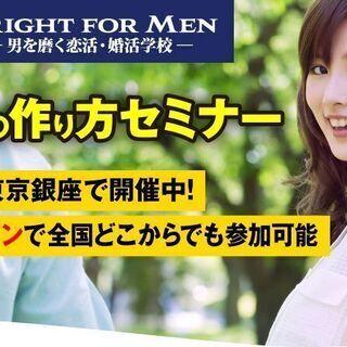 6/27 全国どこでも参加!対面orオンラインセミナー【男性限定...