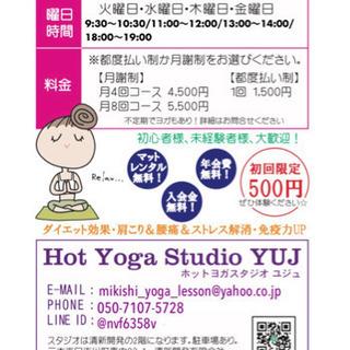 三木市ホットヨガ教室 HOT YOGA STUDIO YUJ